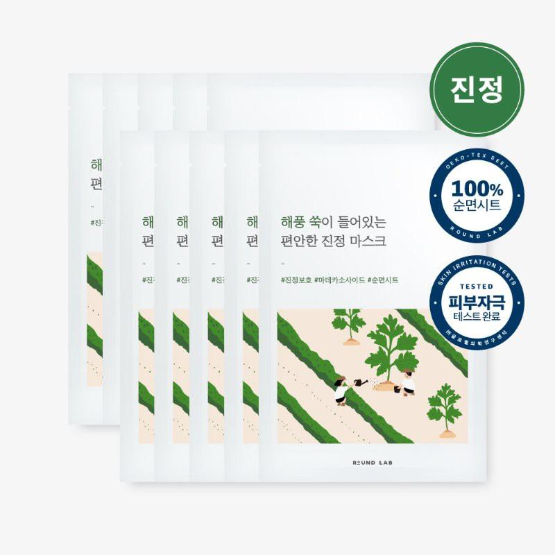 韓國化妝品圓形實驗室麻布鎮定面膜包 10ea