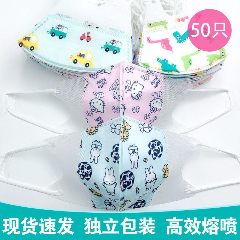 兒童一次性口罩三層3D立體男女童寶寶小學生含熔噴布兒童防疫帽 防疫面罩 寶寶防疫帽 兒童防護帽 嬰兒防疫帽