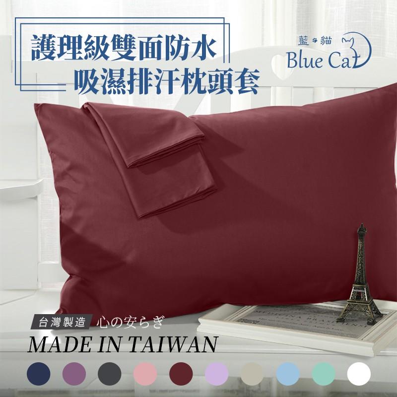 台灣製造-3M吸濕排汗專利處理/防水枕頭套