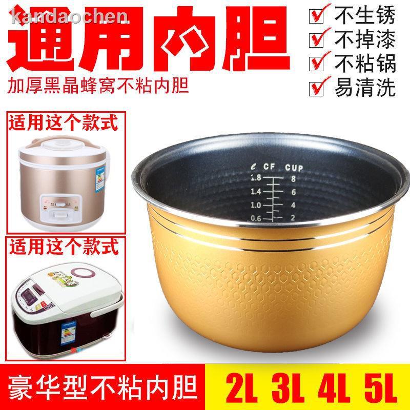 ▪♨▧通用智能電飯煲鋁膽內膽鍋膽通用3L4L5L釜膽內鍋加厚不粘加厚特厚