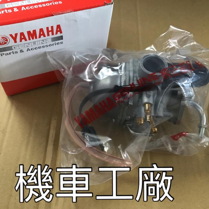 機車工廠 VINO50 JOG50 勁風50 勁風  黑油車適用 化油器總成 化油器 YAMAHA 正廠零件