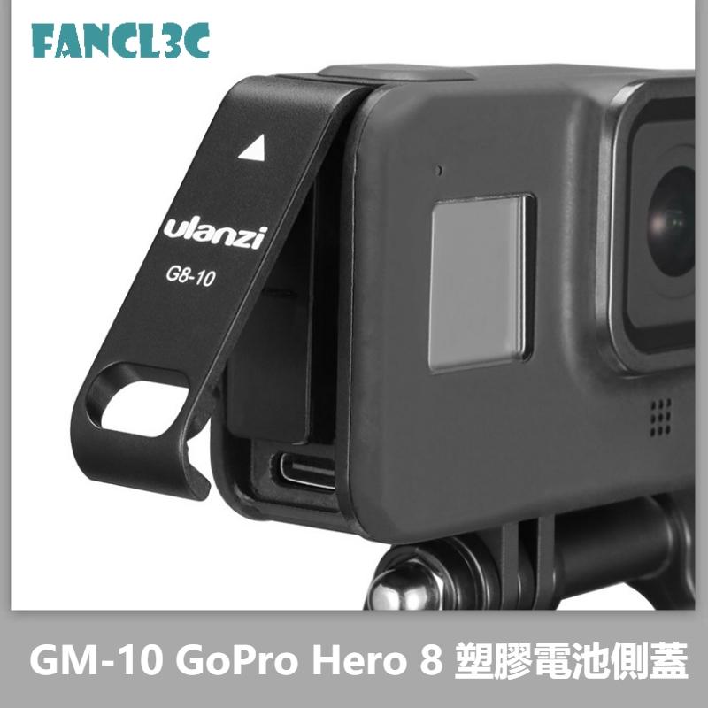 Ulanzi G8-10 適用GoPro Hero 8 Black 可充電側蓋 側蓋 側邊護蓋 GOPRO8電池側蓋