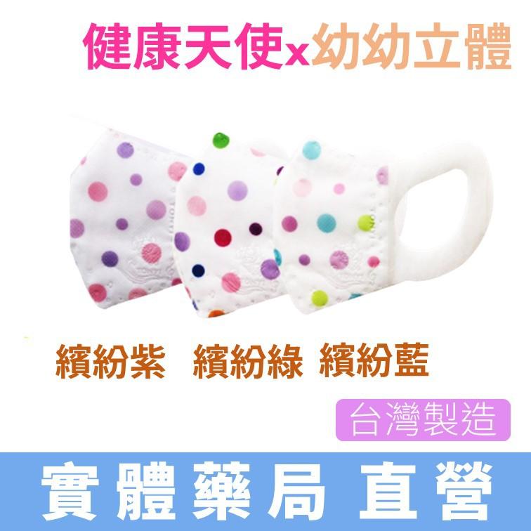 [新竹禾坊藥局] 健康天使 幼幼醫療口罩 兒童醫療口罩 立體 3D 醫用 口罩 50入/30入