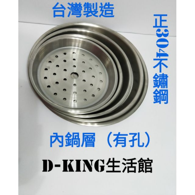 304不鏽鋼內鍋層 (有孔) 蒸盤  圓盤304不鏽鋼 水盤  菜盤 茶盤 滴水盤 盤子 不鏽鋼盤【D-KING生活館】