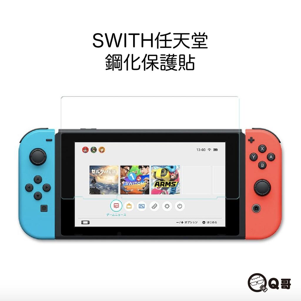 Switch lite 任天堂 鋼化膜 Nintendo 螢幕玻璃貼 NS保護貼 玻璃貼 保護貼 藍光 霧面 E71