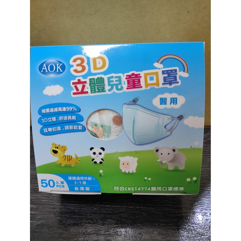 【捷安貳館】台灣製 AOK 飛速 3D立體醫用口罩 成人口罩 兒童口罩 50入/盒 立體口罩 醫用口罩