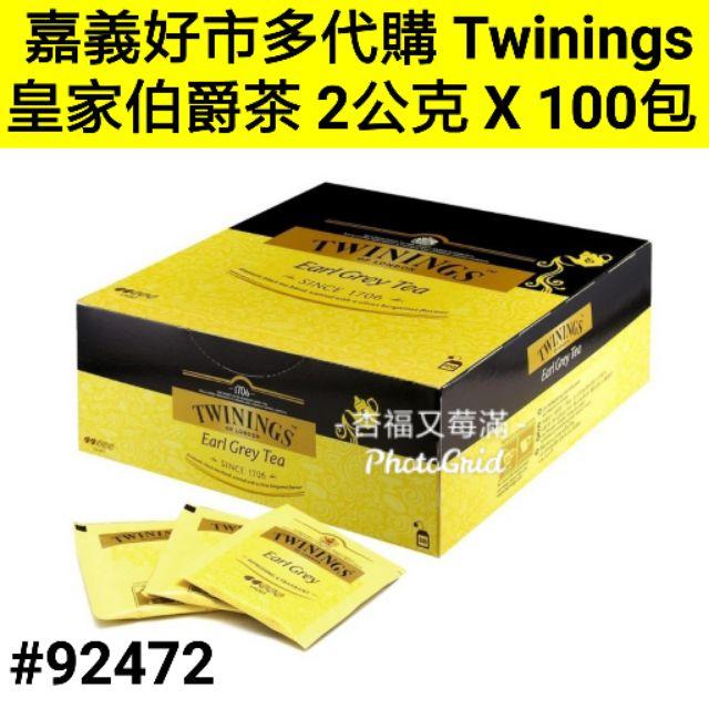 twinings 皇家 伯爵茶 twinings 皇家 伯爵茶 英國 唐寧 伯爵 紅茶 好市多 唐寧 紅茶 唐寧 茶包