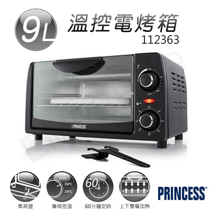 【荷蘭公主PRINCESS】9L溫控電烤箱 112363