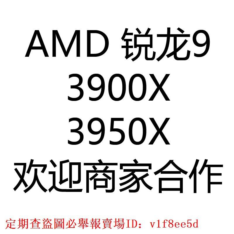AMD 3900X 3950X 3800XT 3900XT 銳龍 R9 散片原盒未拆封都有 CPU