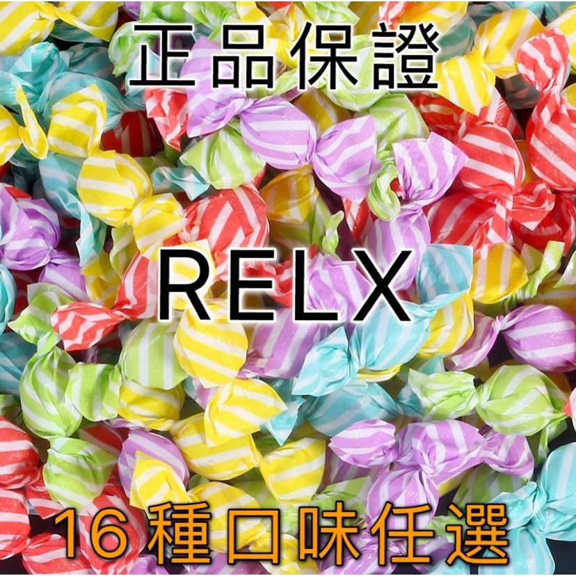【新店開業 限時特惠】 悅刻一代 RELX 一代 西瓜 草莓 糖果 水果糖 原廠正品 QR認證 服務最佳 品質最佳 批發