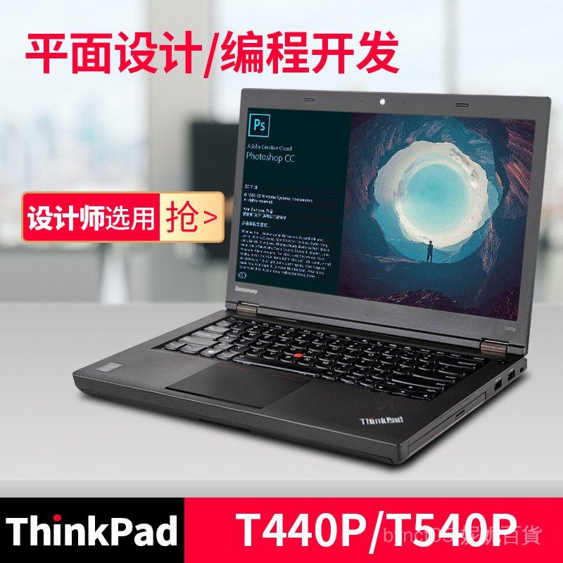 ThinkPad聯想T440P筆記本電腦商務辦公T540P手提獨立四核I7遊戲本 0Tw7