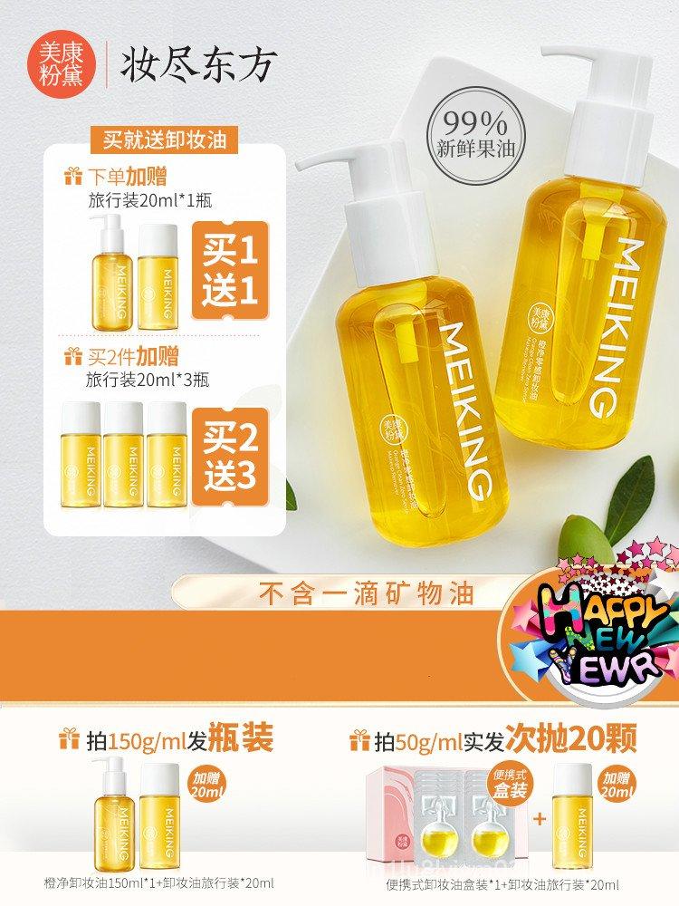 美康粉黛大橙子植物卸妝油眼唇臉部溫和深層清潔敏感肌可用 hDVN