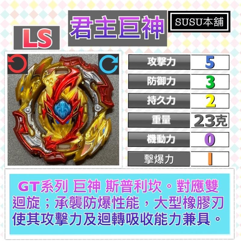 【Susu本舖】戰鬥陀螺 爆烈世代GT 君主巨神 結晶輪盤組 內含上下結晶  GT結晶輪盤系列 B149