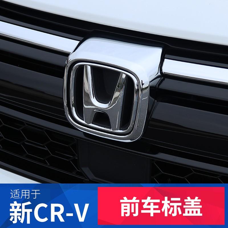 適用21款Honda本田5-5.5代CRV前車標裝飾框5-5.5代CRV改裝專用前機蓋飾條裝飾蓋配件品
