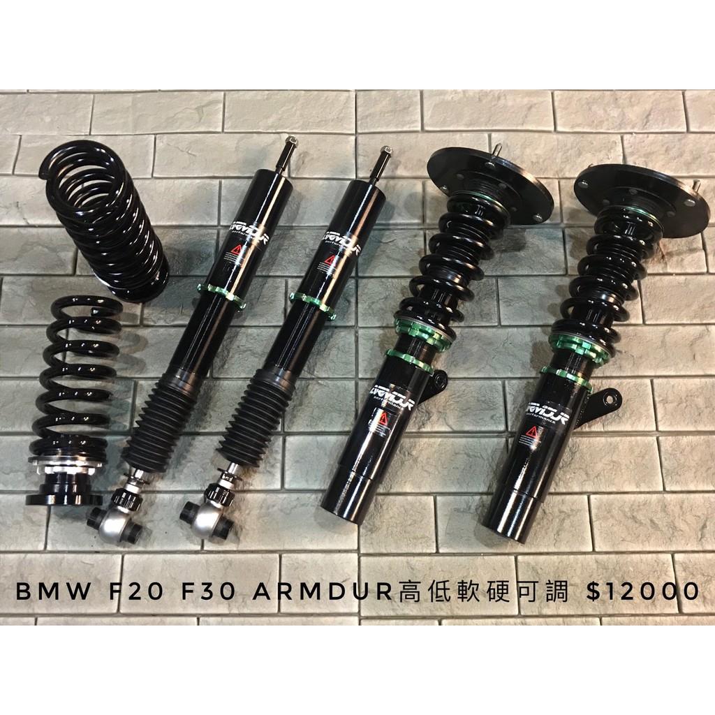 【中古避震】【整新品】BMW F20 F30 F31 ARMDUR 高低軟硬可調避震器