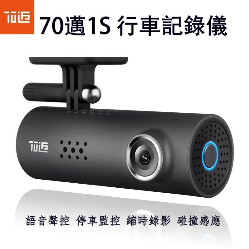 現貨 70邁智能記錄儀1S 小米行車記錄器 1S 星光夜視 語音聲控 小米行車記錄器 70邁行車記錄器 70mai記錄器