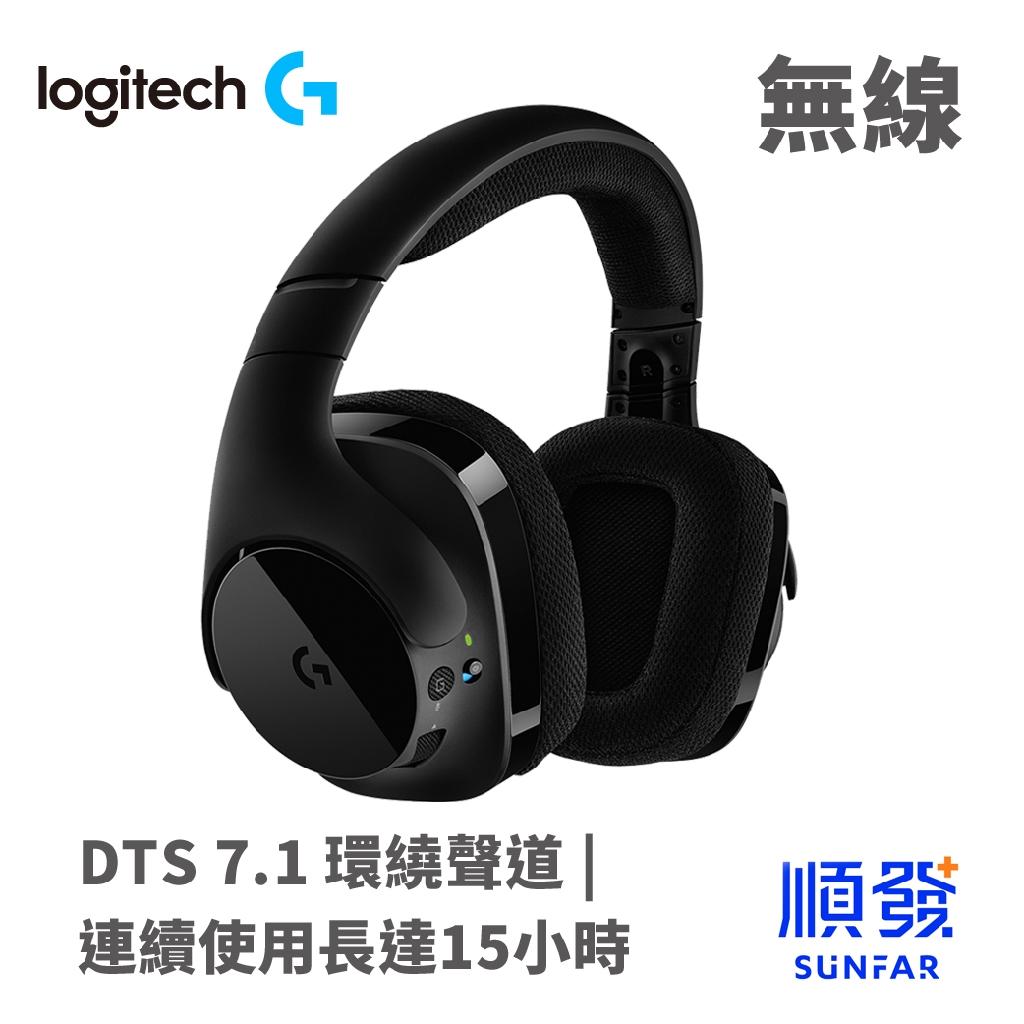 Logitech 羅技 G533 7.1環繞音 遊戲 耳機麥克風 耳麥 電競 黑色(福利品出清)