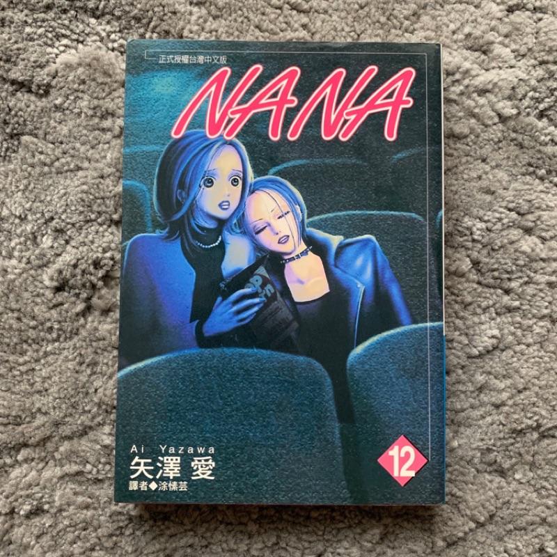 矢澤愛 NANA12 漫畫 絕版收藏