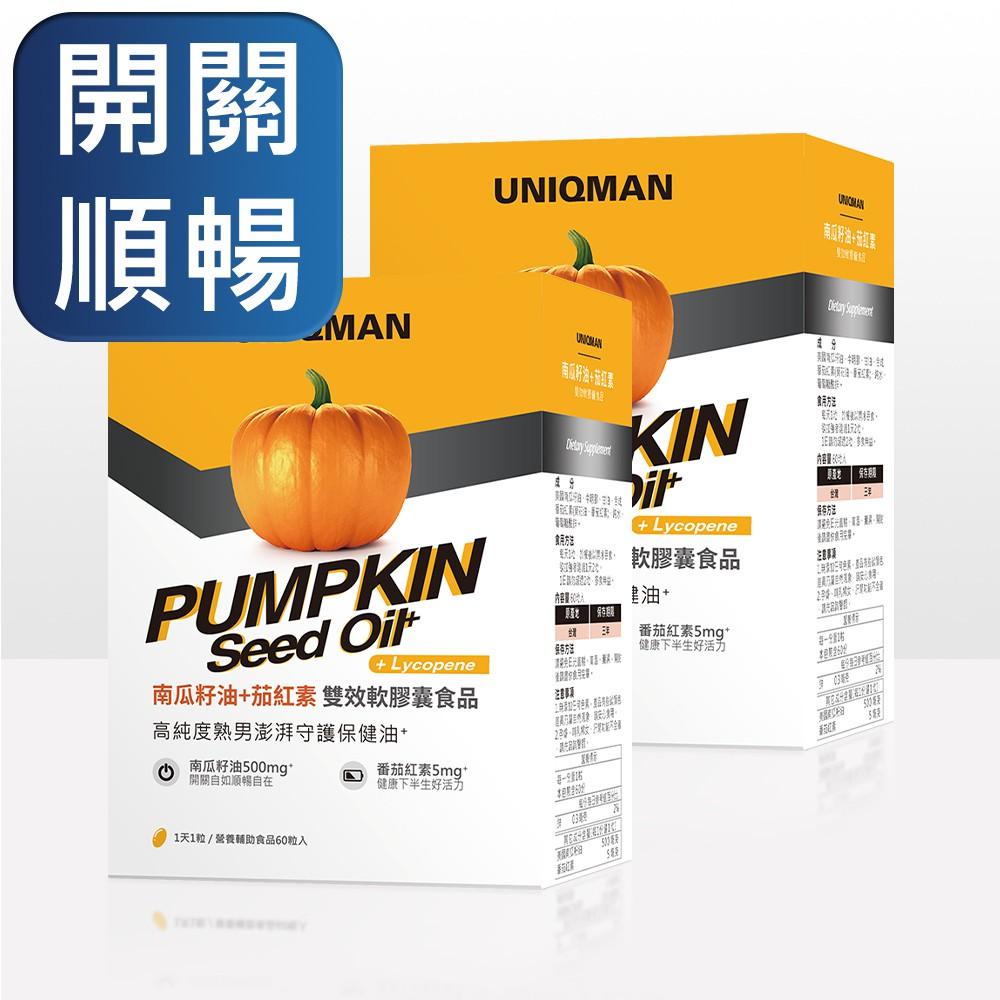 UNIQMAN 南瓜籽油+茄紅素 軟膠囊 (60粒/盒)2盒組 官方旗艦店