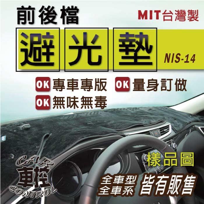 03~11年 MARCH 同 VERITA 復古 K11 汽車 儀表板 儀錶板 避光墊 遮光墊 隔熱墊 防曬墊 保護墊