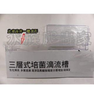 『水族爬蟲家』 台灣 Mr.Aqua 水族先生 上部式 三層 滴流式 培菌 過濾槽 2尺 G-74 含配管+滴流盒*2