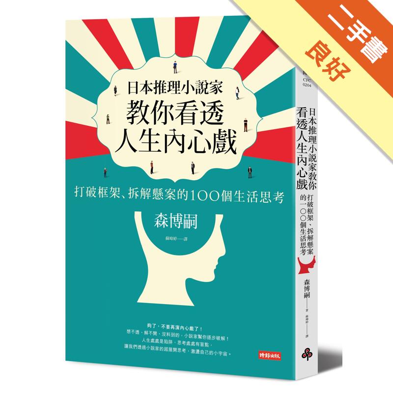 日本推理小說家教你看透人生內心戲:打破框架、拆解懸案的100個生活思考[二手書_良好]2413