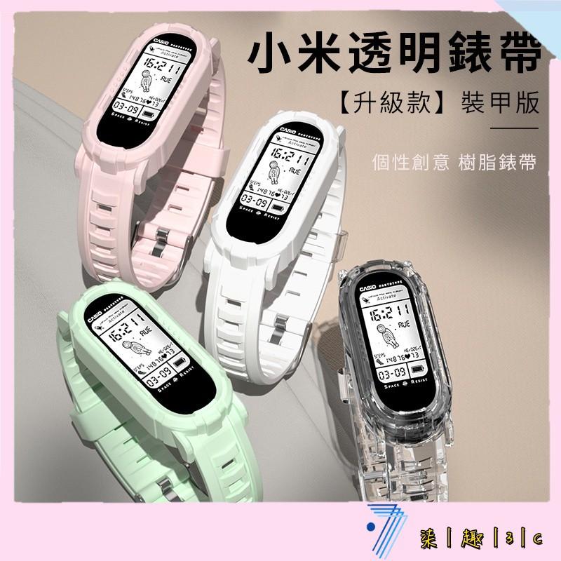 [威鋒]小米手環錶帶 小米手環5錶帶 小米手環4錶帶 小米手環6錶帶 升級裝甲版 適用小米3/4/5/6 小米手環5 小