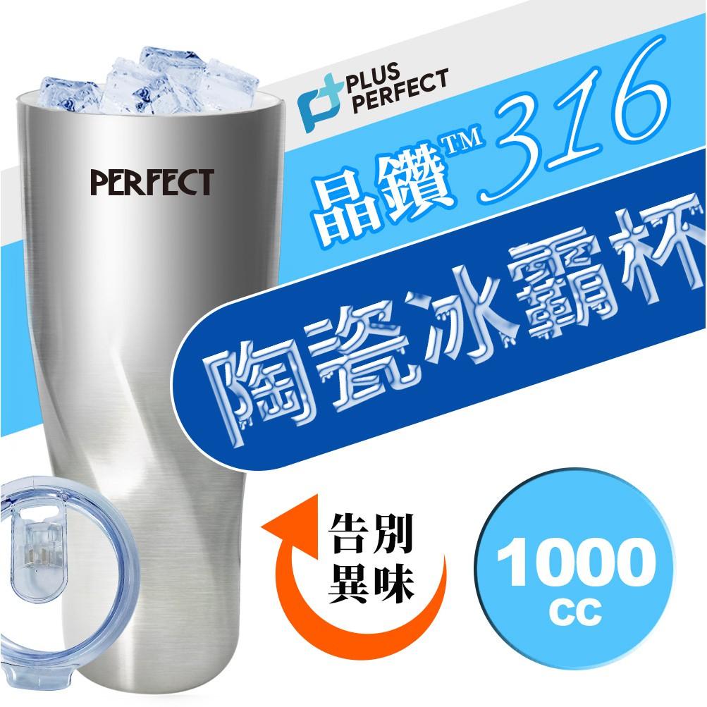 *Ju寶庫* PERFECT 理想 晶鑽316陶瓷冰霸杯 1000ml 保溫杯 保溫瓶 陶瓷保溫杯 陶瓷保溫瓶