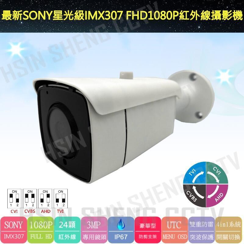 高品質AHD 純正SONY星光級 IMX307 FHD1080P 4合1系統開關切換優質防水型紅外線攝影機