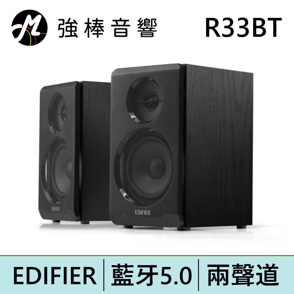 EDIFIER R33BT 2.0聲道藍牙喇叭 | 強棒電子專賣店