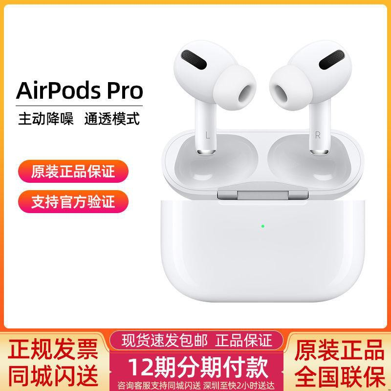 【優質精選】【正规发票现货速发】AirPods Pro苹果无线蓝牙耳机三代主动降噪