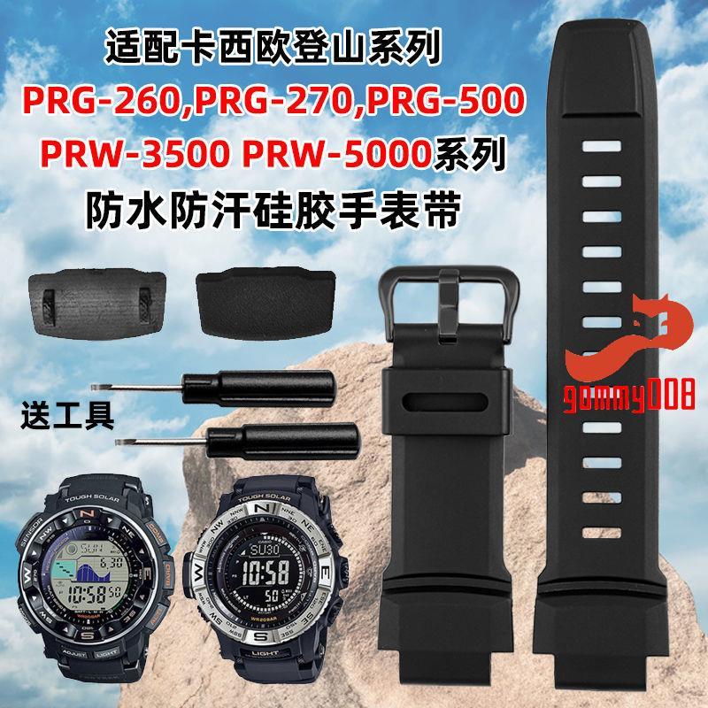 🌾🏆適配PROTREK卡西歐PRG-260/550 PRW-3500/2500/5100男硅膠手表帶+W65