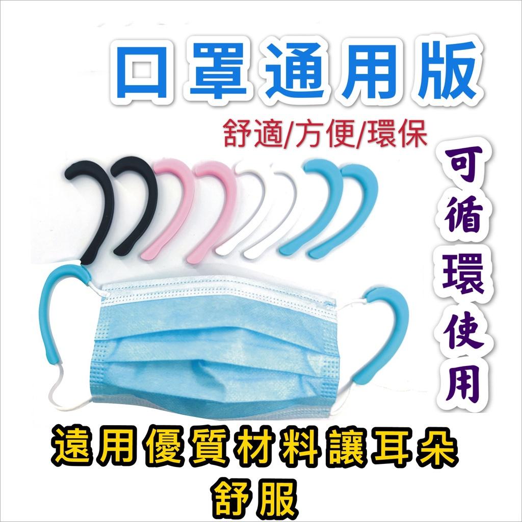 防勒器護耳神器 口罩繩減壓器 護耳套 成人/兒童 口罩防勒 口罩減壓護套 減少80%壓力 抗敏矽膠