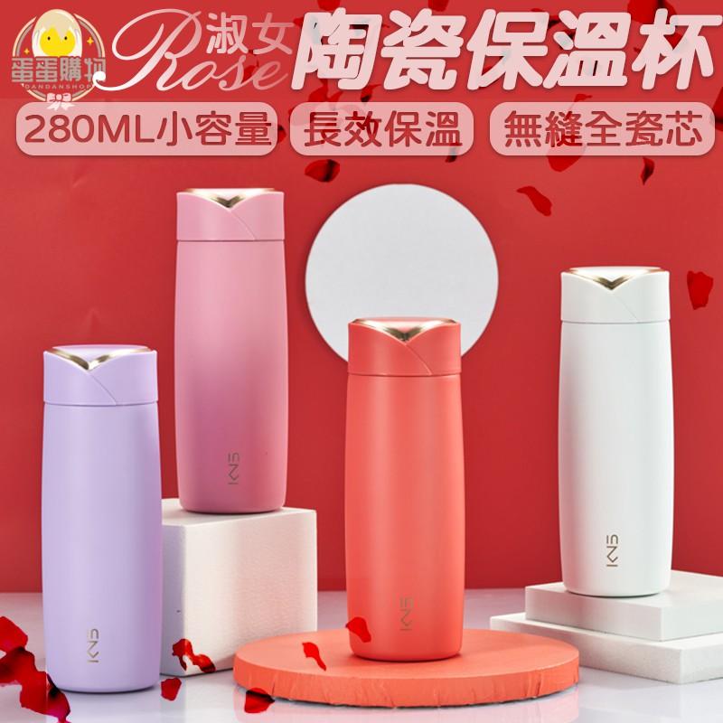 【電子發票】Rose淑女陶瓷保溫杯 全瓷芯非塗層 陶瓷保溫瓶 小容量保溫瓶 A067