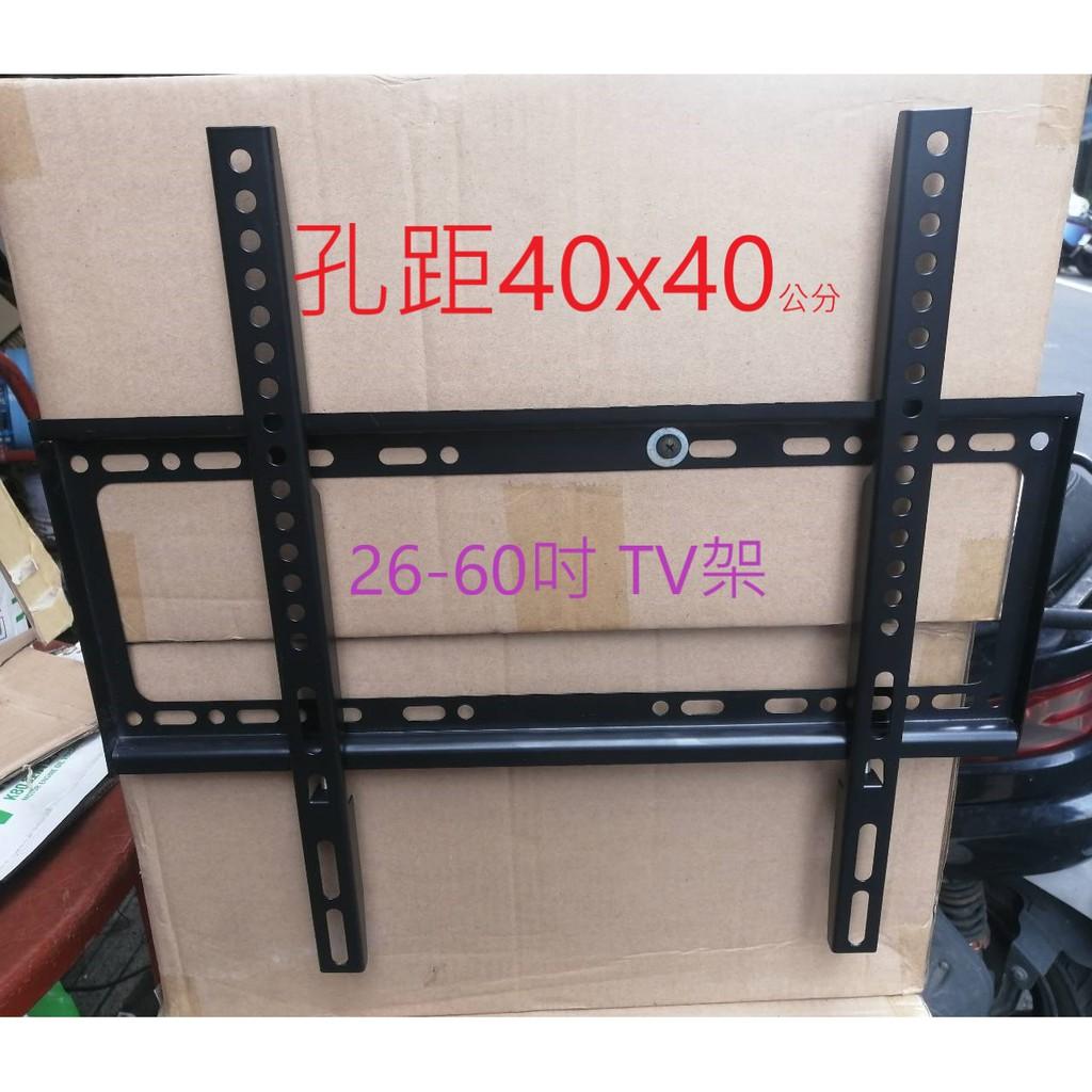 板橋志辰 液晶電視壁掛架 32~60吋 耐重固定式 B42 適用40x40cm孔距 C42 鴻海60吋 TV架