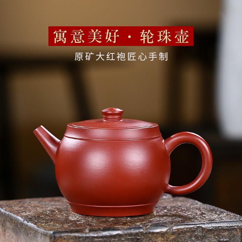 好物☁宜興大紅袍紫砂壺 手工巨輪壺220毫升功夫茶具茶壺