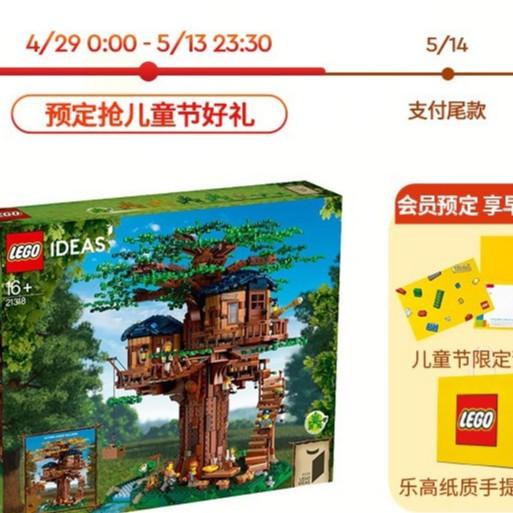 【開開baby樂高】【預售】 Ideas系列21318樹屋成年高難度積木玩具