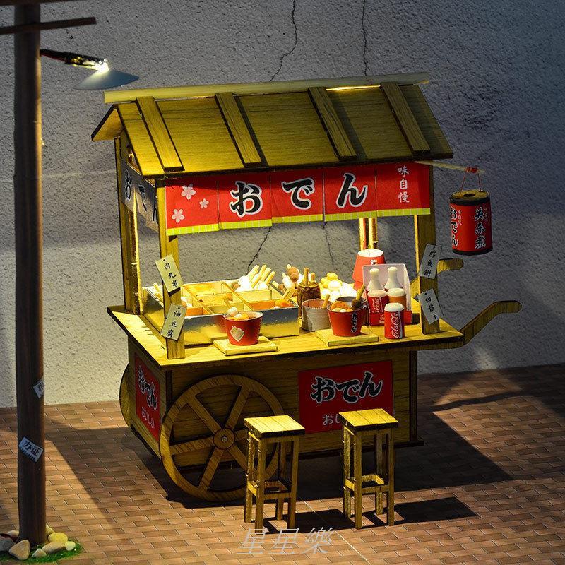 創意食玩木質拼裝模型木質diy小屋關東煮地攤夜市小吃攤車仔檔大/星樂