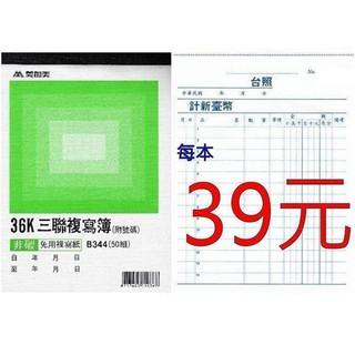 【附發票】美加美 B344 36K三聯複寫簿 (規格同加新 2N078A 36K三聯複寫簿) 送貨單估價單收據 新竹市