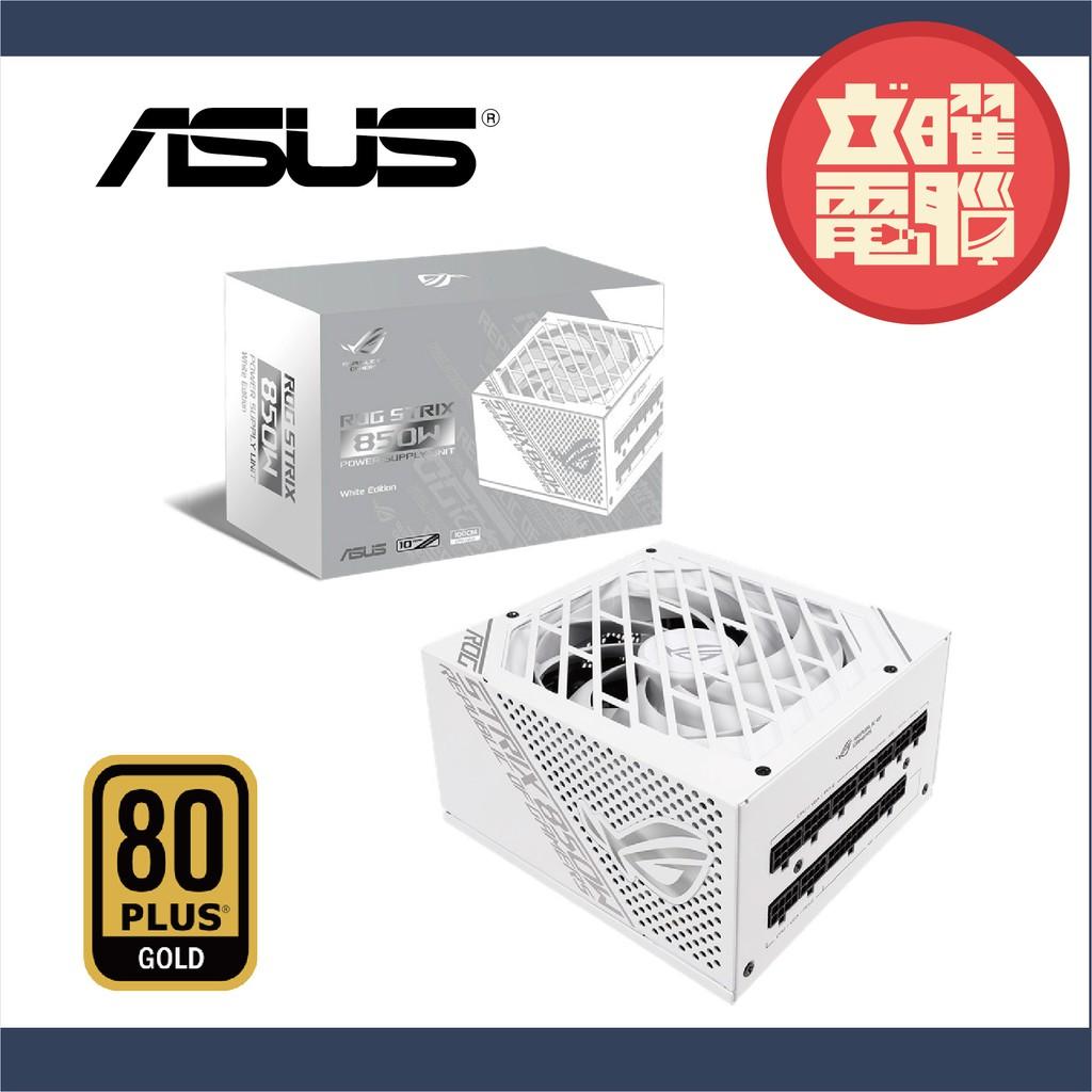 華碩 ROG STRIX 850W White Edition 雙8/金牌/全模組/磁吸式銘牌/10年保
