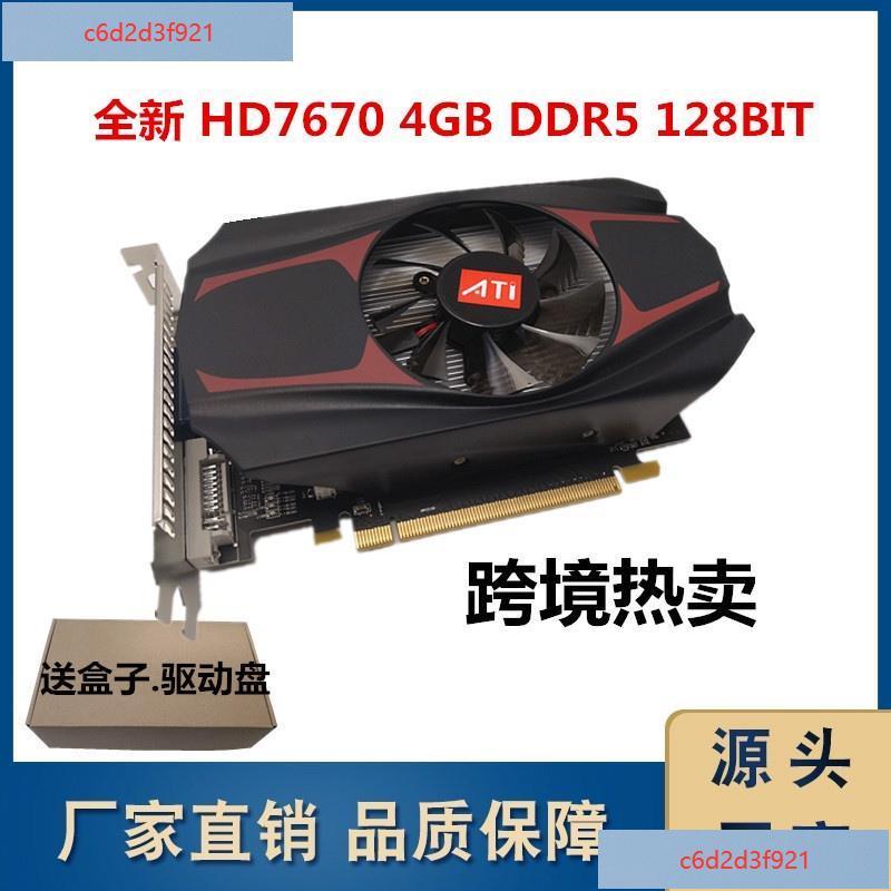 特價工廠批發HD7670 D5一體機辦公電腦遊戲顯卡外貿6450 6750