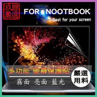 華碩 x550vd x550vx x550v x550j X550JK 螢幕膜 藍光 螢幕貼 螢幕保護貼 螢幕保護膜 苗栗縣