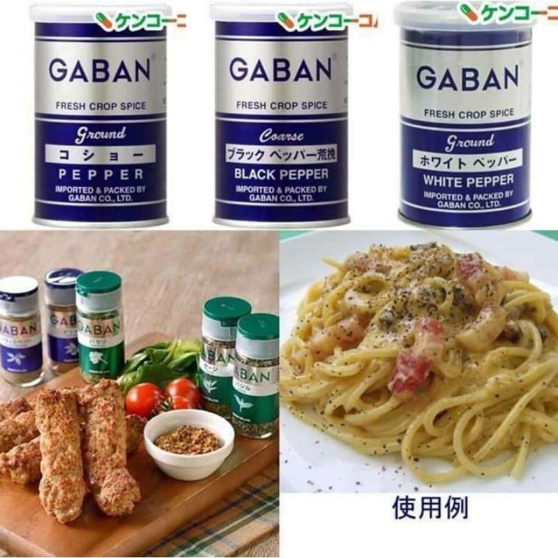 預購日本🇯🇵GABAN胡椒調味料