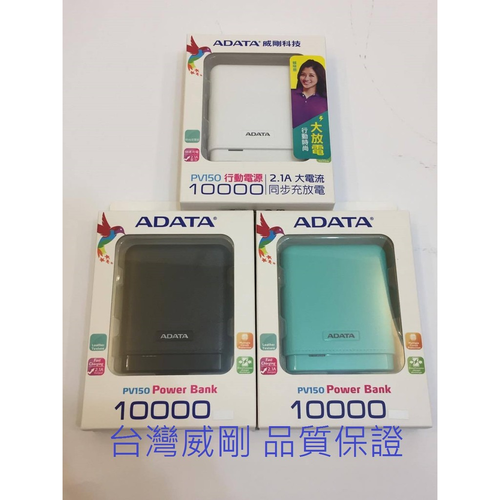 Adatapv150 10000mah Powerbank Adata Pv150 Leather Texture