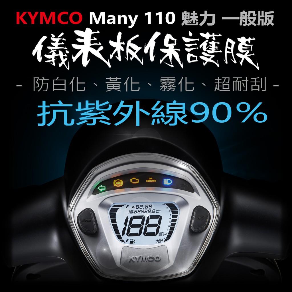 KYMCO 光陽Many110 儀表板保護膜犀牛皮 (防刮防止液晶儀表提早淡化)光陽機車