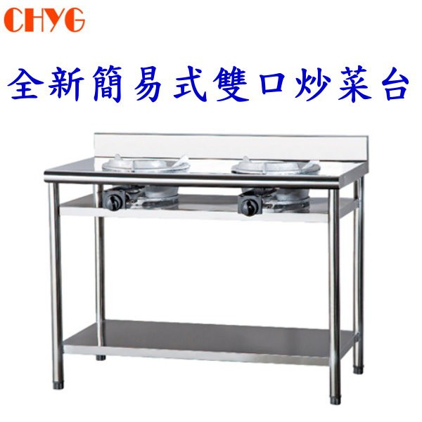 華昌  全新簡易式雙口炒菜台/桶裝電子快速爐