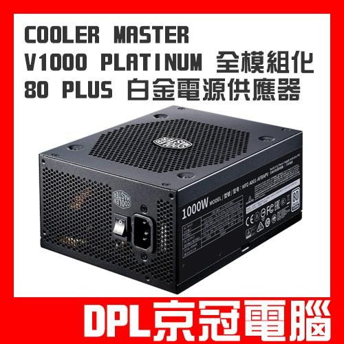 【京冠電腦】現貨 Cooler Master V1000 Platinum 1000W 全模組 80Plus 電源供應器