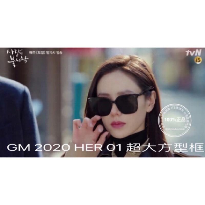 2020 全新正品 gentle monster HER 01黑色框 GM Flatba系列 孫藝珍款
