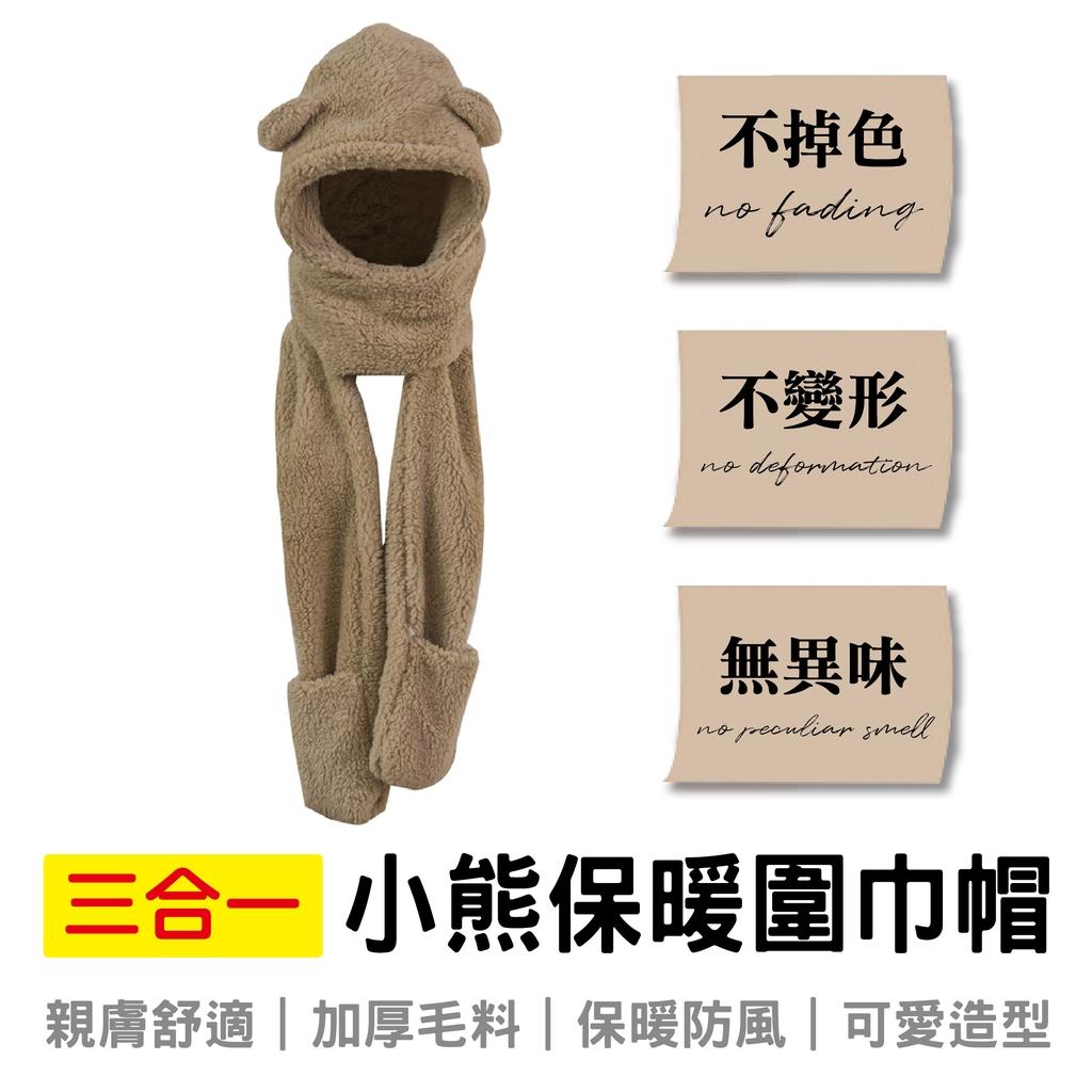 小熊保暖圍巾帽 圍巾 三合一 毛帽 手套 仿羊羔毛圍巾 加厚圍巾 圍脖 連帽圍巾 一體帽 保暖禦寒