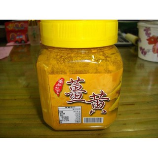 100%台灣產 純正薑黃粉 薑黃粉 120g ~買4罐免運~ 已投保產物險1200萬 請安心食用 彰化縣